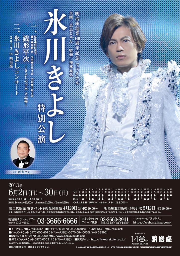 氷川きよし 明治座公演 2