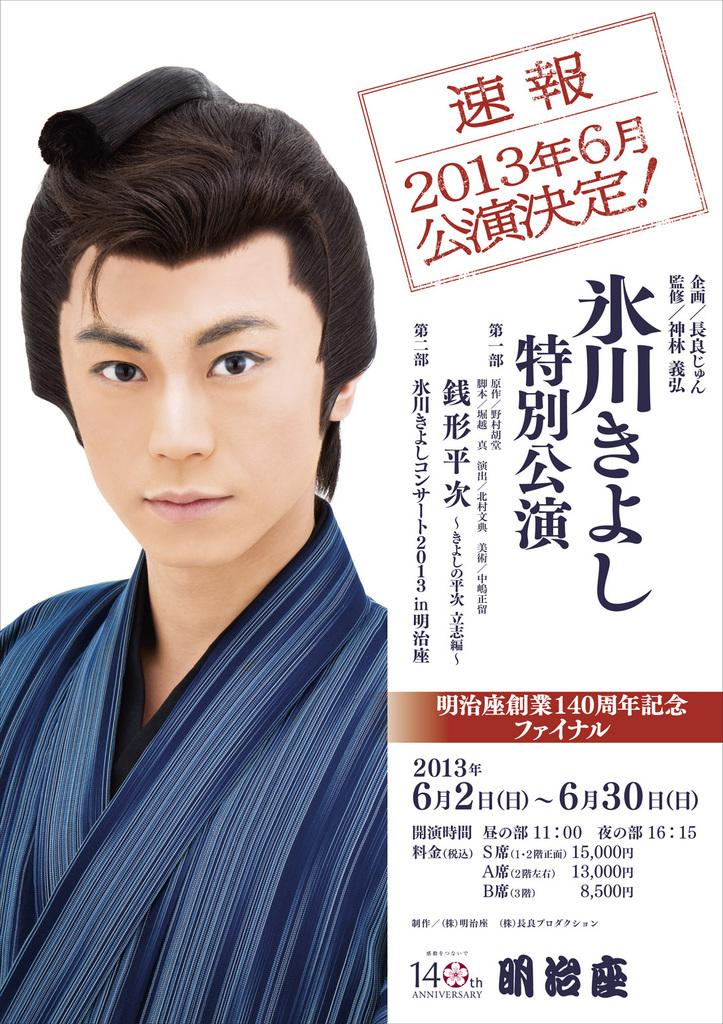 氷川きよし 明治座特別公演 2013