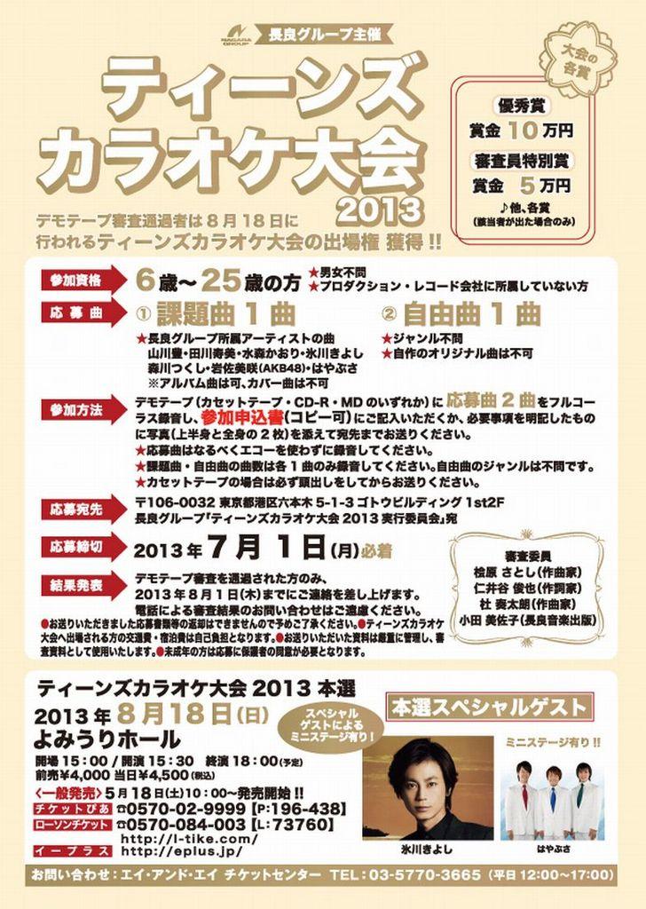 ティーンズカラオケ大会2013