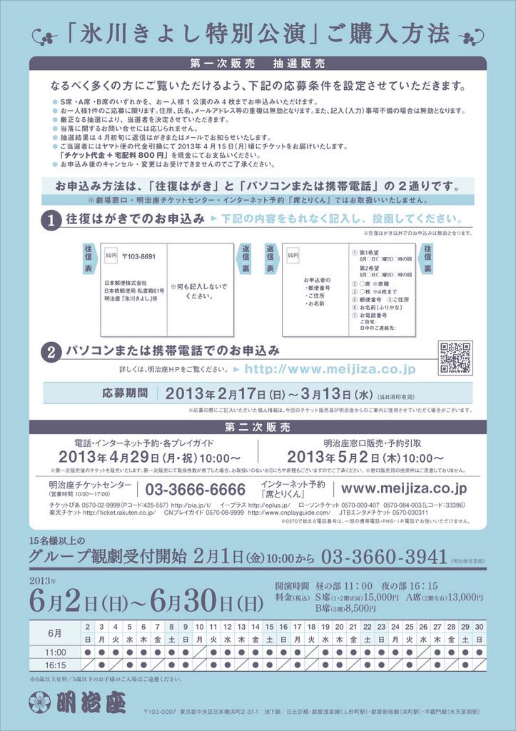 氷川きよし 明治座特別公演 2013 チケット購入方法